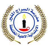مدرسة سراج المنير الأهلية icon