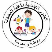 مدرسة البشرى الابتدائية الاهلية المختلطة icon