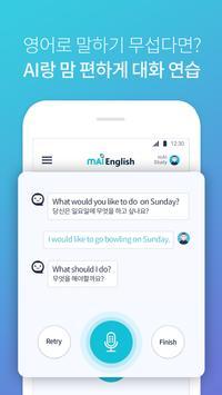 mAI English(마이 잉글리시) - Your first AI buddy screenshot 3