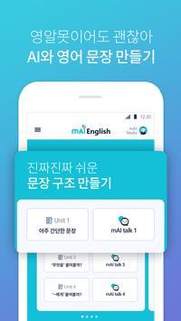 mAI English(마이 잉글리시) - Your first AI buddy poster