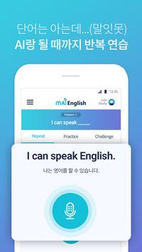 mAI English(마이 잉글리시) - Your first AI buddy screenshot 2