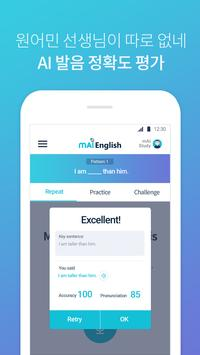 mAI English(마이 잉글리시) - Your first AI buddy screenshot 4