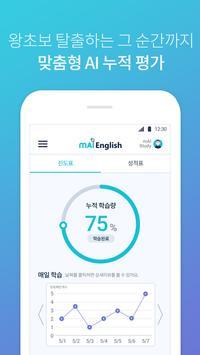 mAI English(마이 잉글리시) - Your first AI buddy screenshot 5