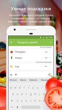 Покупай! screenshot 1