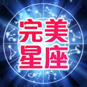 星座 icon