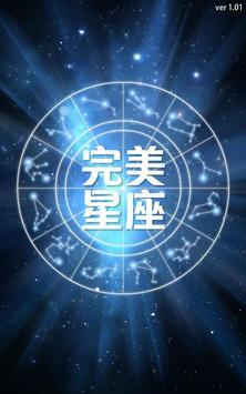 星座 screenshot 5