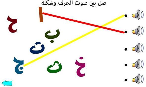 تعليم الحروف العربية screenshot 3