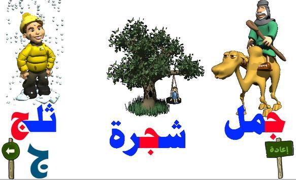 تعليم الحروف العربية screenshot 1