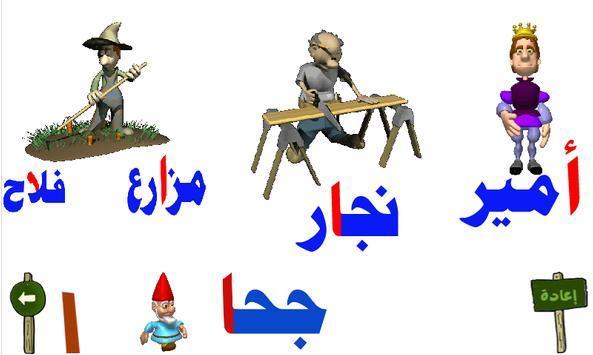 تعليم الحروف العربية screenshot 4