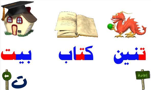 تعليم الحروف العربية screenshot 5