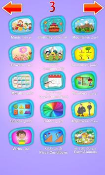 قاموس الكلمات المصور screenshot 5