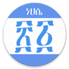 Ethiopian Calendar icono
