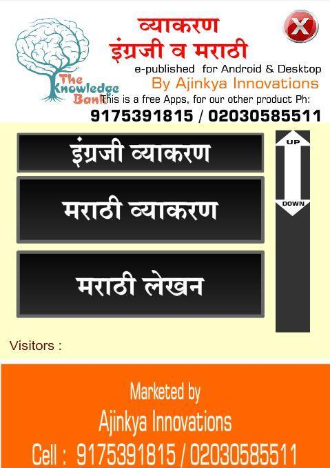 English Grammar In Marathi for Android - APK Download