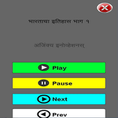 Indian History in Marathi icon