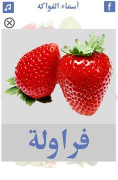 فواكه 🍉🍌 تعليم أسماء الفواكه screenshot 4
