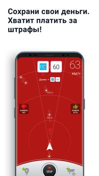 GPS АнтиРадар (детектор) FREE скриншот 1