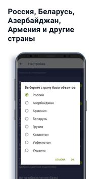 GPS АнтиРадар (детектор) FREE скриншот 2