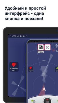GPS АнтиРадар (детектор) FREE скриншот 3