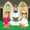 القرآن الكريم المعلم 图标