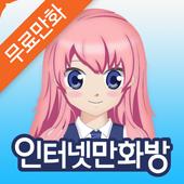 인터넷만화방 icon