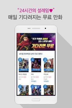 인터넷만화방 screenshot 3