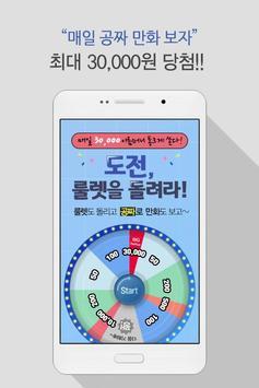 인터넷만화방 screenshot 2