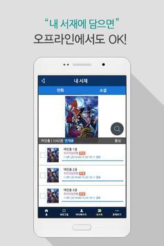 인터넷만화방 screenshot 5