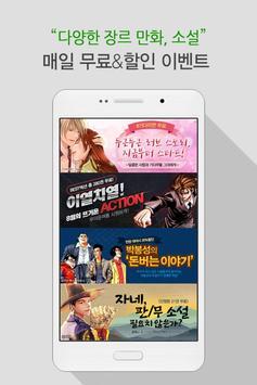인터넷만화방 screenshot 6