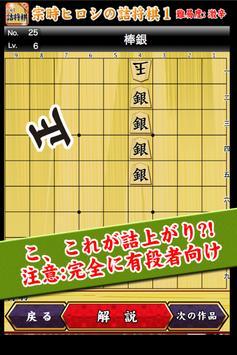 Hiroshi Munetoki's shogi probl screenshot 3