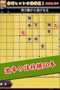 Hiroshi Munetoki's shogi probl poster