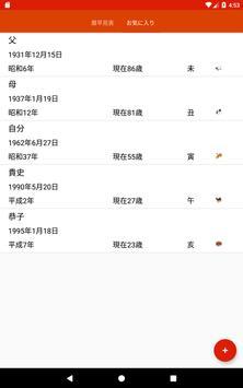 西暦・和暦・年齢・干支早見表 screenshot 8