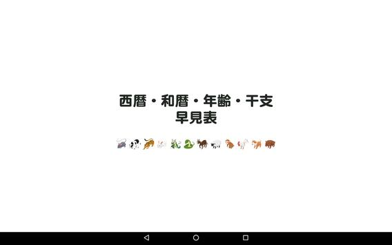 西暦・和暦・年齢・干支早見表 screenshot 3