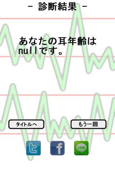 MIX診断 Vol.1 screenshot 6