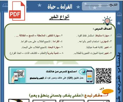 العربية للجميع screenshot 3