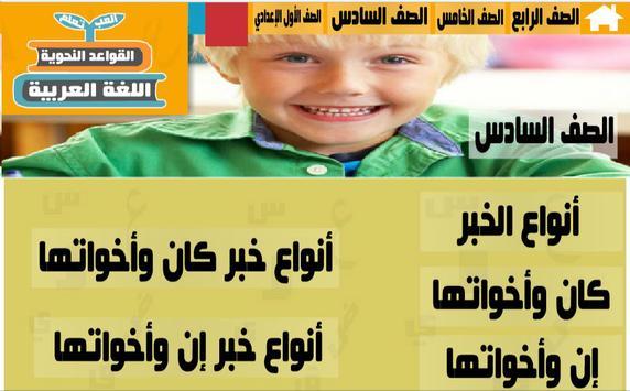 العربية للجميع screenshot 6