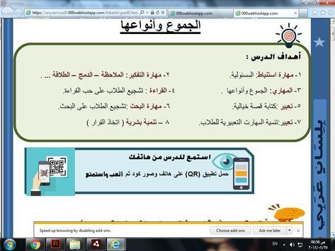 العربية للجميع screenshot 8