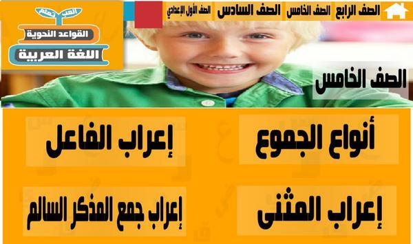العربية للجميع screenshot 9