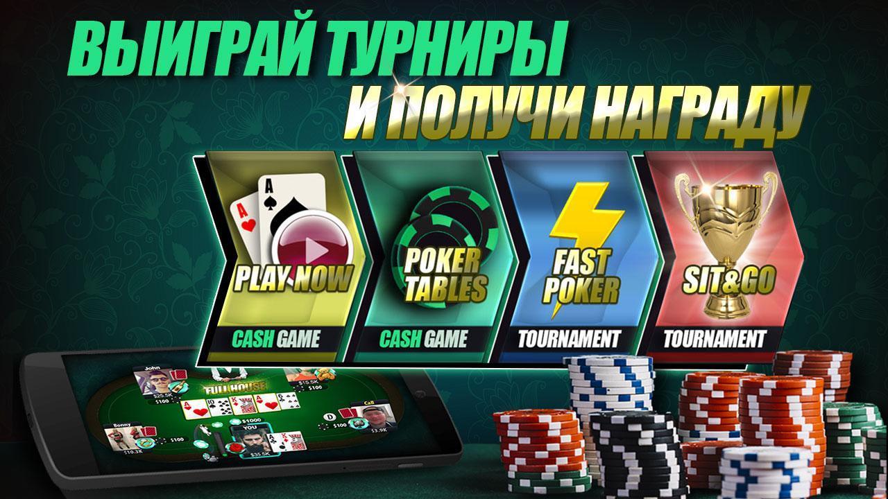 бесплатно тх покер онлайн играть