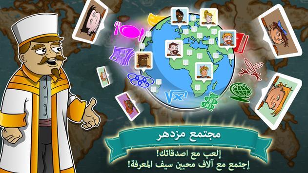 Saif Almarifa تصوير الشاشة 2