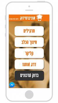 אוניברסידוג - אילוף כלבים בעברית Cartaz
