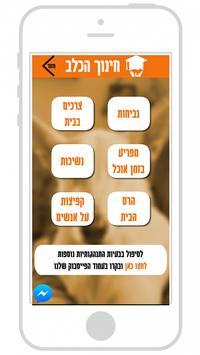 אוניברסידוג - אילוף כלבים בעברית imagem de tela 2