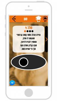 אוניברסידוג - אילוף כלבים בעברית imagem de tela 4