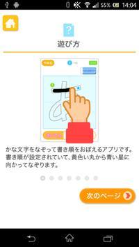 もじなぞり(あそんでまなぶ!シリーズ) スクリーンショット 3