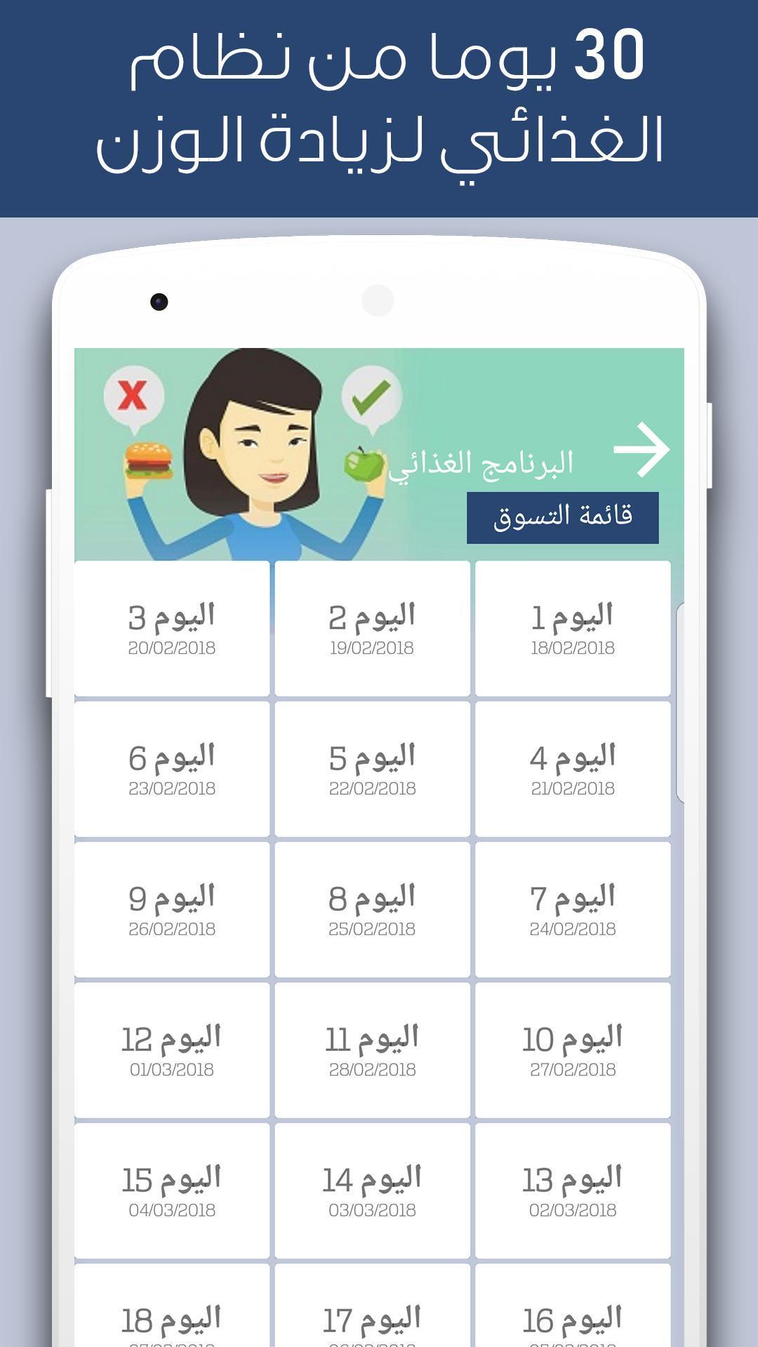 امن الغرب البريء جدول تمارين لزيادة الوزن للنساء Comertinsaat Com