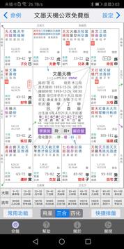 文墨天機•紫微斗數 포스터