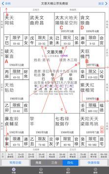 文墨天機•紫微斗數 스크린샷 9