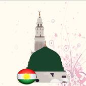 کاتەکانی بانگ - کوردستان icon