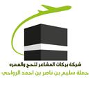 الحج و العمرة - حملة سليم بن ناصر بن احمد الرواحي APK