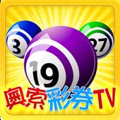 奧索彩券TV icon
