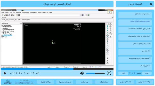 آموزش انسیس ای پی دی ال screenshot 1